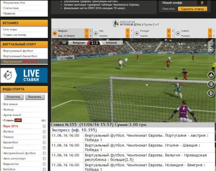 Сделать ставку на виртуальный футбольный матч