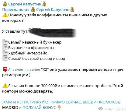 Сергей активно рекламирует одну букмекерскую контору
