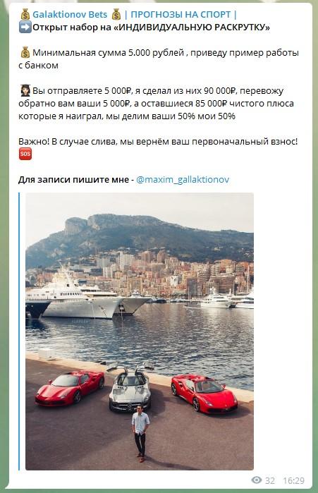 Стартовый капитал — 5 тысяч рублей