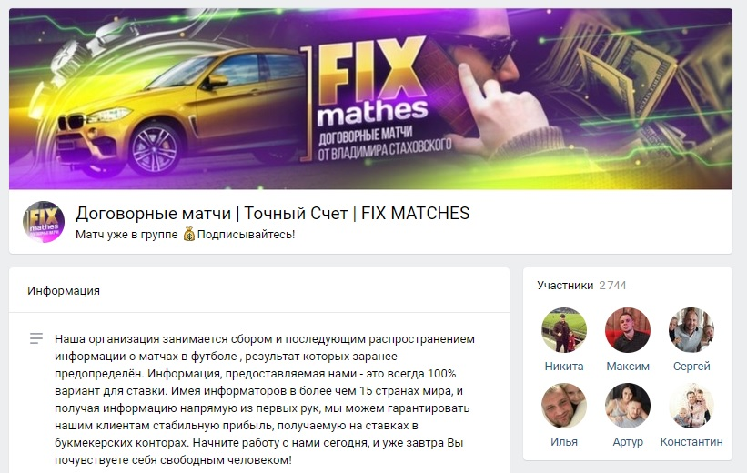 Страница ВКонтакте «Точный счет Fix Matches»