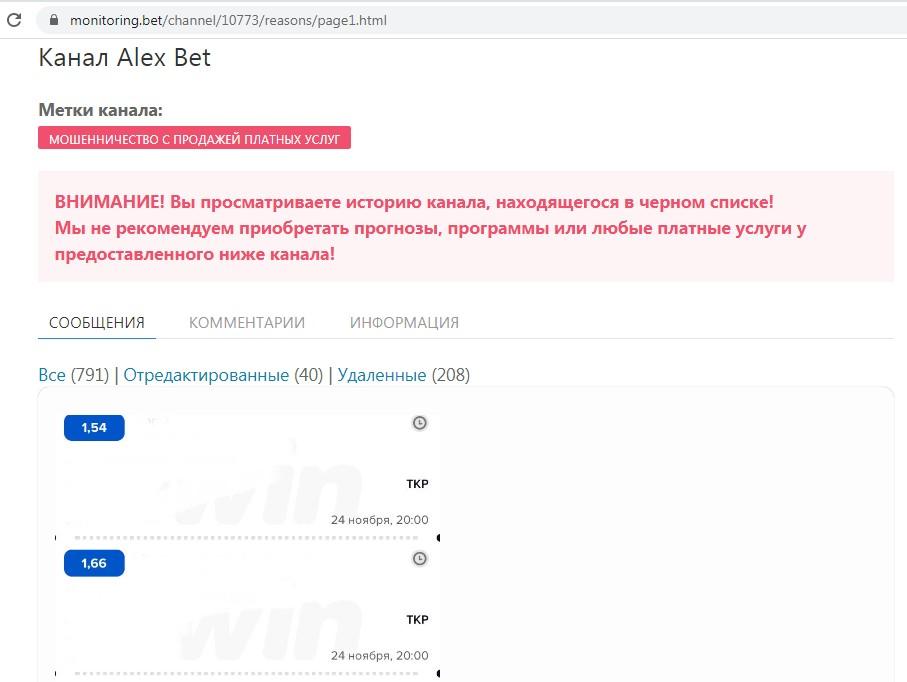 У сервиса monitoring.bet проект Alex Bet находится в черном списке