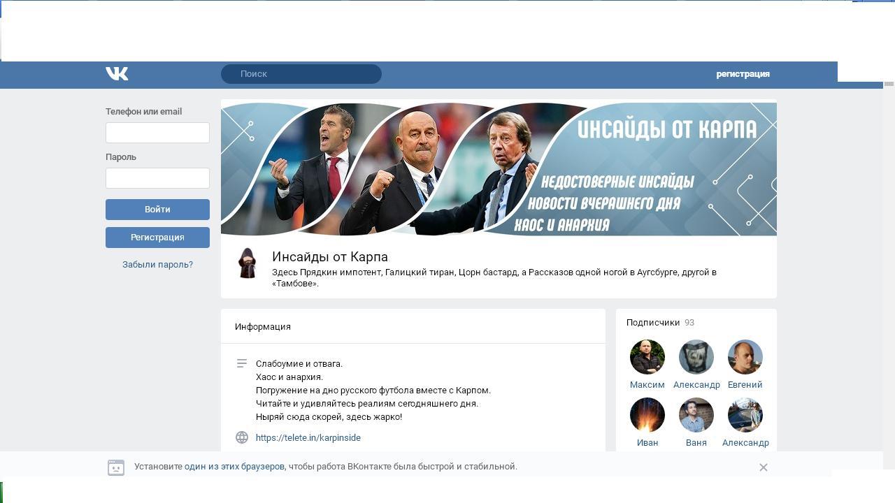 В группе «ВКонтакте», имеющей всего 93 участника, дублируются новости
