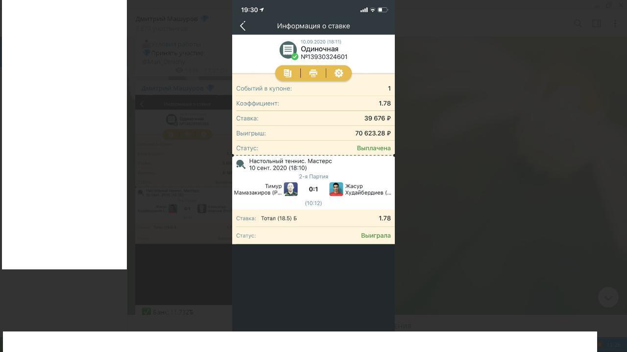 В «Телеграм»-канал выкладываются купоны БК