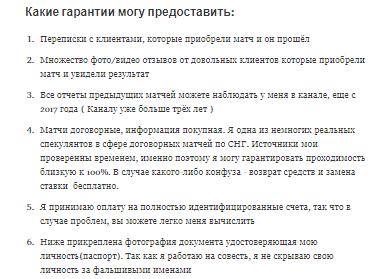 Юлия опубликовала на отдельной странице гарантии