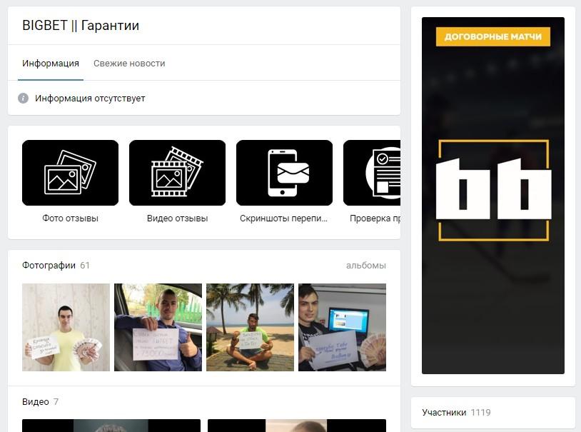 Проект BigBet Вконтакте