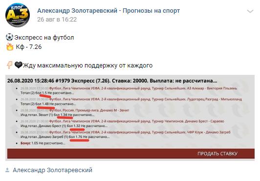 Александр Золотаревский прогнозы на спорт