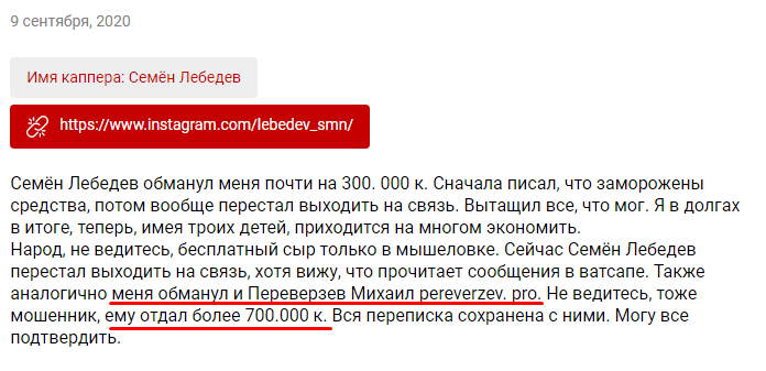 Аноним рассказал, что его обманули капер Лебедев и Переверзев Михаил