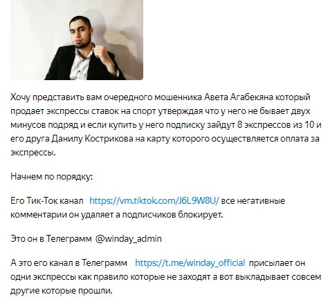 Авет Агабекян из Барнаула