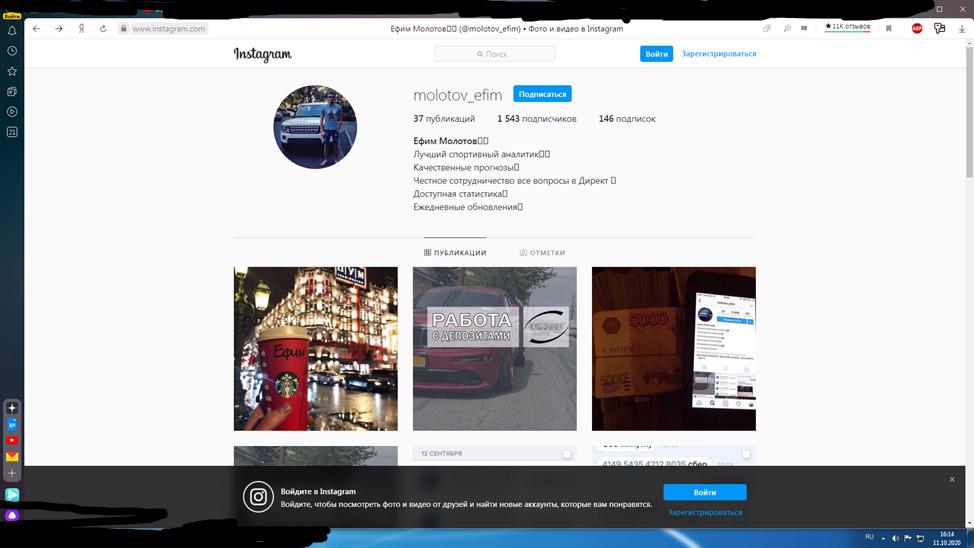 Ефим Молотов ведет аккаунт в «Инстаграме»