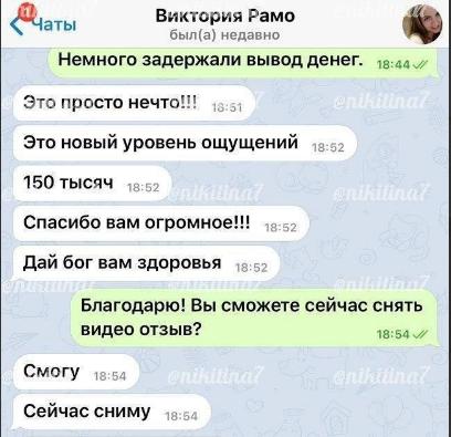 Екатерина на своем телеграм-канале публикует видео- и текстовые отзывы