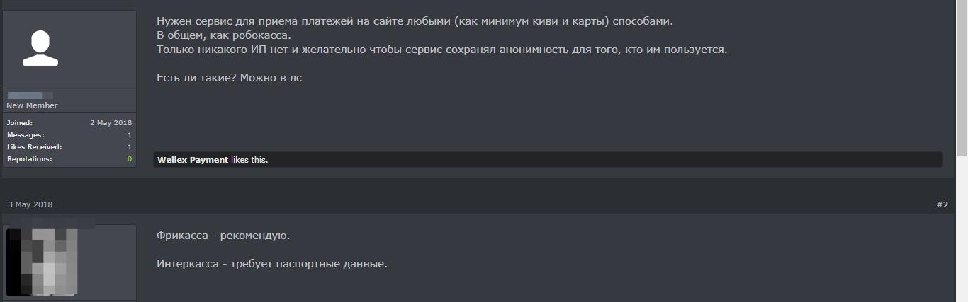 «Фрикасса» – анонимный ресурс