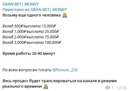 gran bet money цены