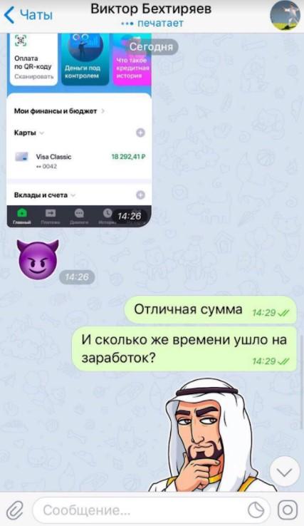 Группа Сashupbot Telegram