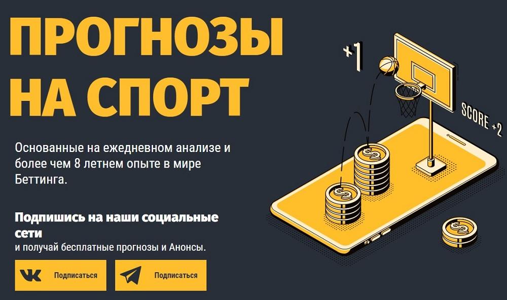 Income Betting телеграм
