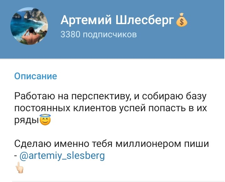 Канал «Артемий Шлесберг»