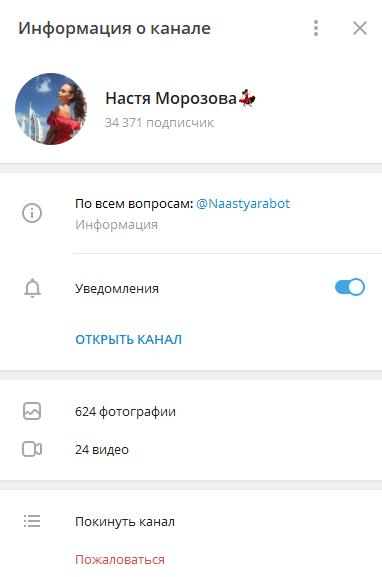 Канал Насти Морозовой