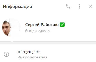 Личный профиль в Telegram