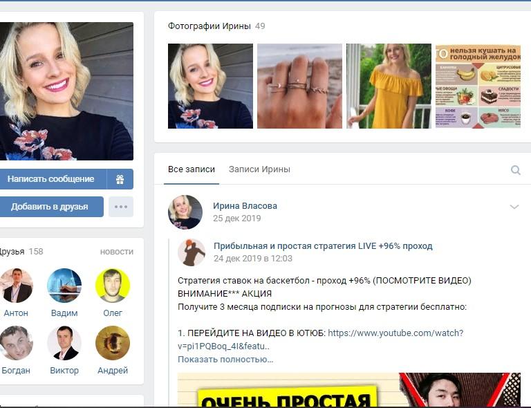 На личной странице Ирины Власовой «ВКонтакте» та же реклама сайта Basketwin