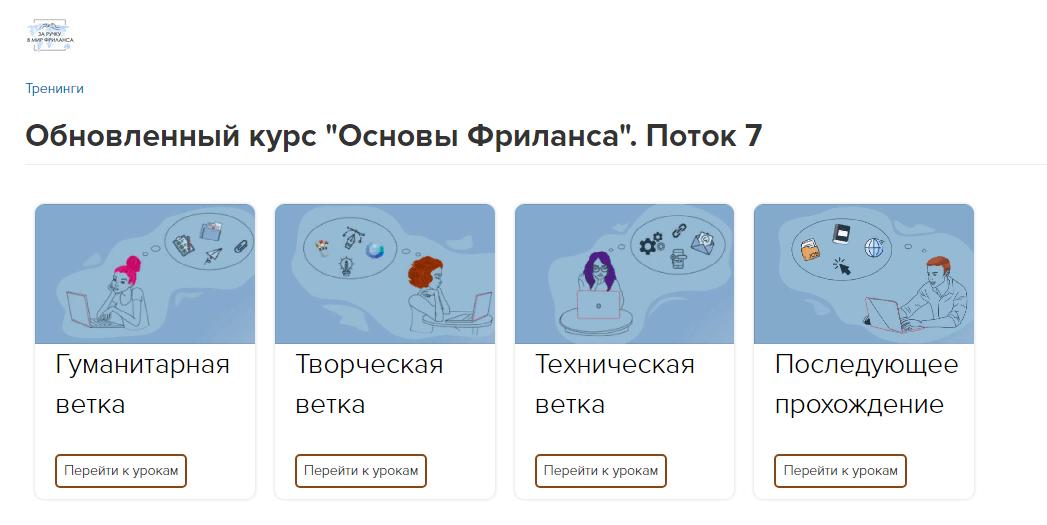 На сайте автор курса предлагает 4 направления