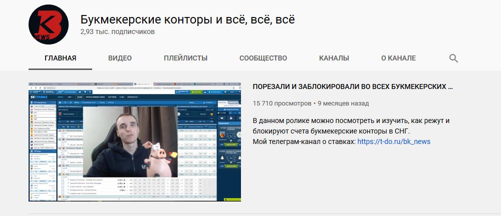 На ютуб-канале «Букмекерские конторы и всё, всё, всё» 2930 подписчиков