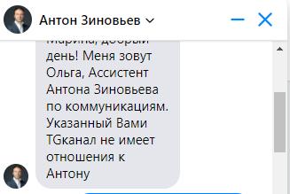 Ольга, личная ассистентка бизнесмена, заявила, что канал отношения к предпринимателю не имеет