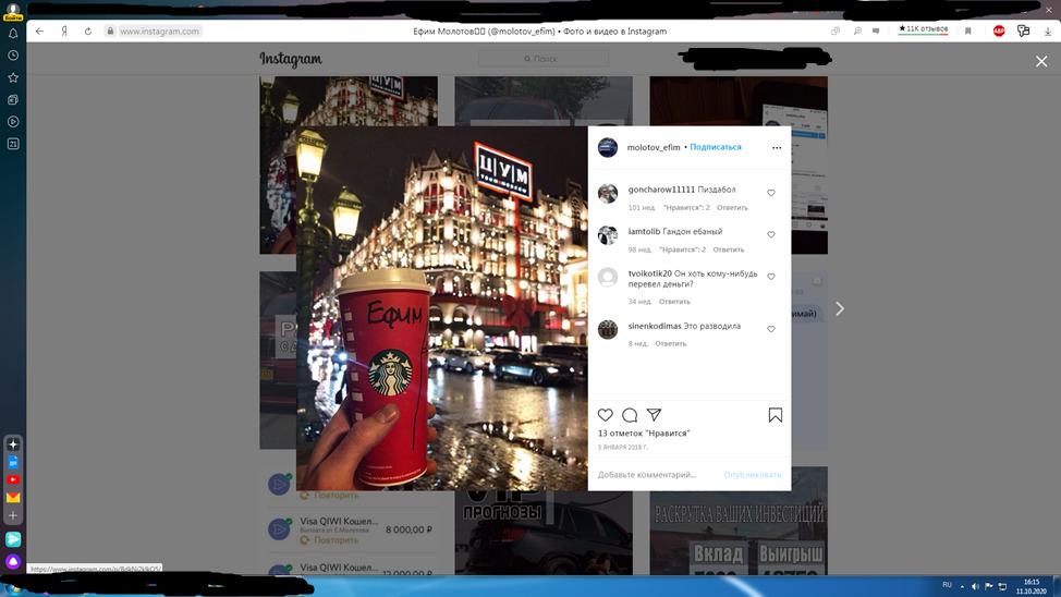 Отзывы о Ефиме Молотове в «Инстаграме»