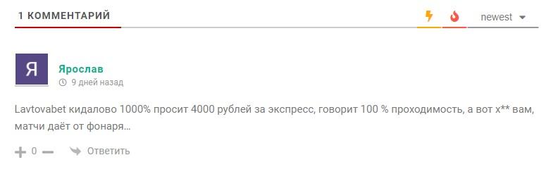 Отзывы о проекте Lavrova Bet