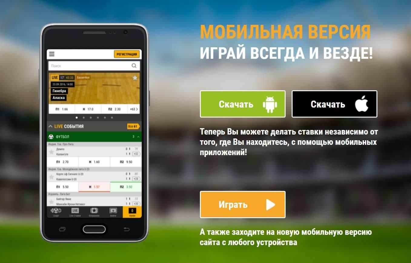 Пари на футбол с мобильного телефона