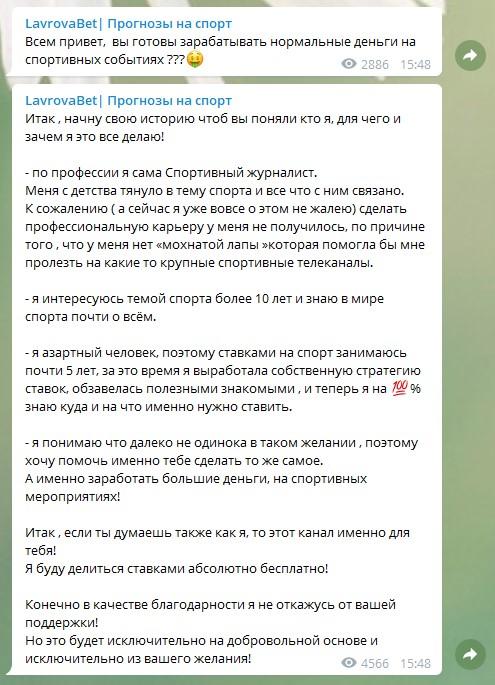 Проект Lavrova Bet