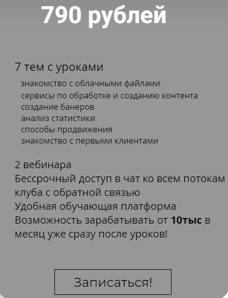 Прохождение обучения и получение информации оценивается автором курса в 790 рублей