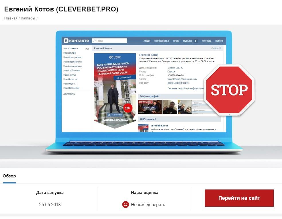 Ранее проект назывался иначе – cleverber.pro