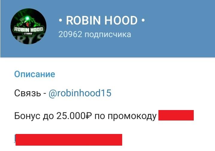 Робин гуд телеграмм
