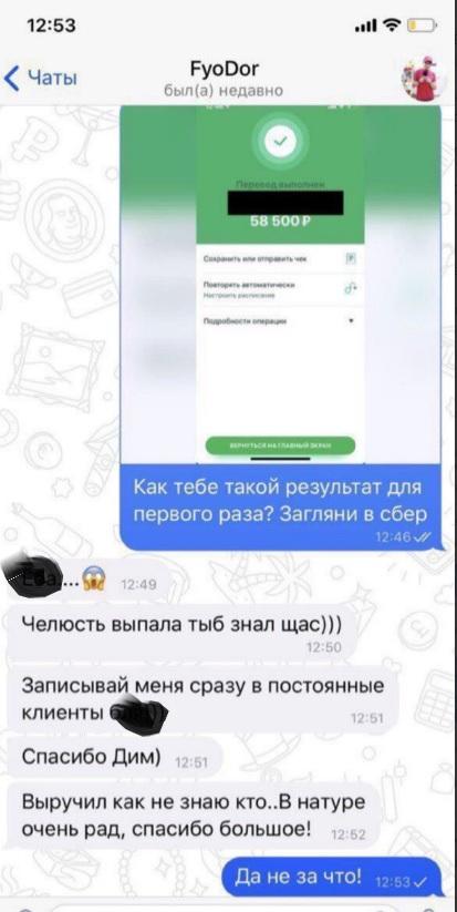 Скриншот диалога с клиентом