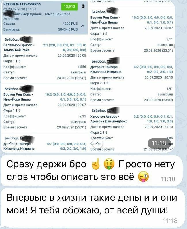 Скриншоты, подтверждающие выплаты клиентам