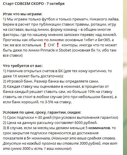 Стоимость месячной подписки составляет 6000 рублей