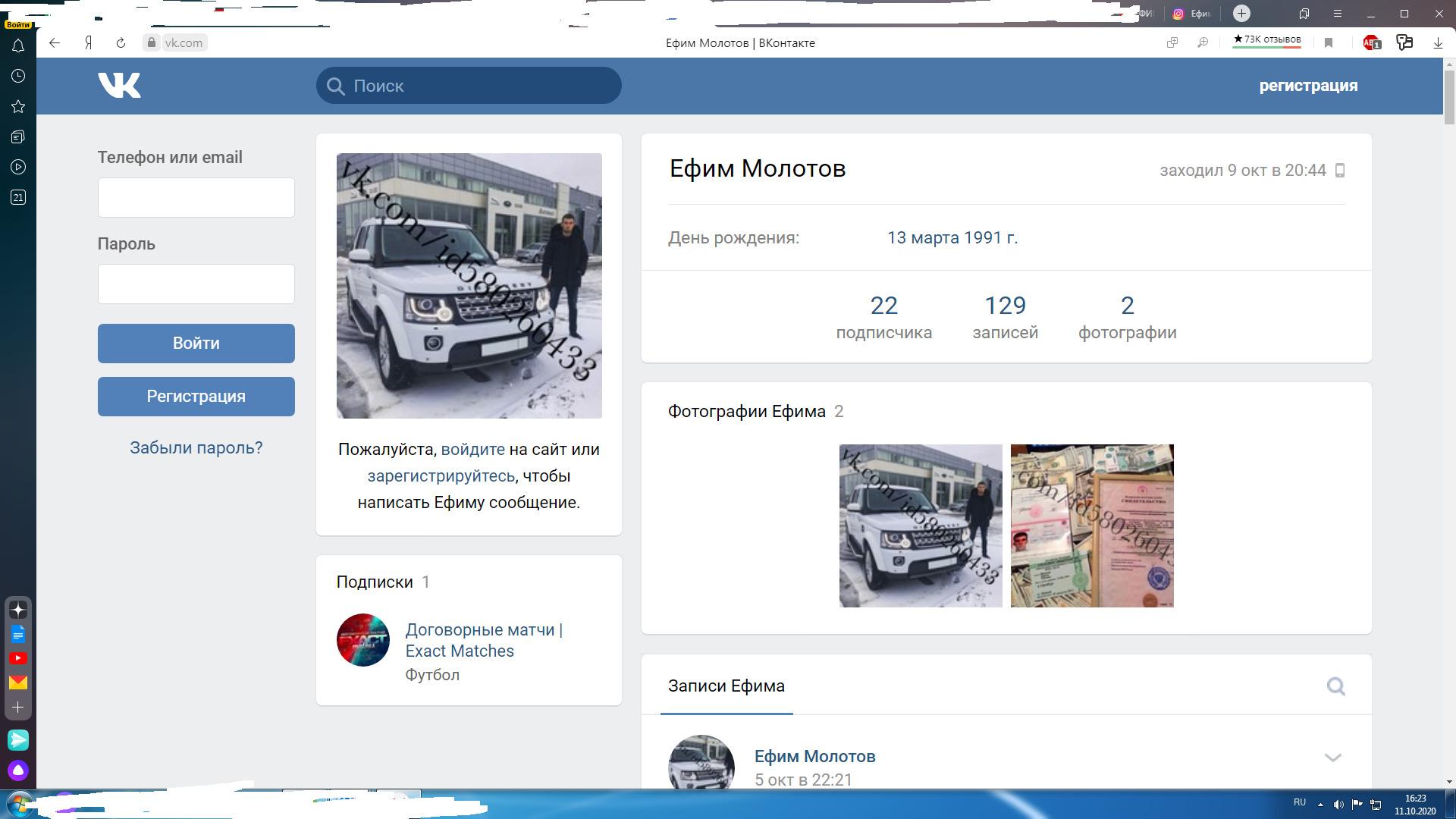 Страница Ефима Молотова «ВК»