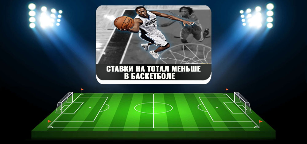 Ставки на общий тотал в баскетболе стратегии лига ставок онлайн