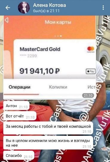 Телеграм-канал Антона Зиновьева реально помогает зарабатывать немалые деньги