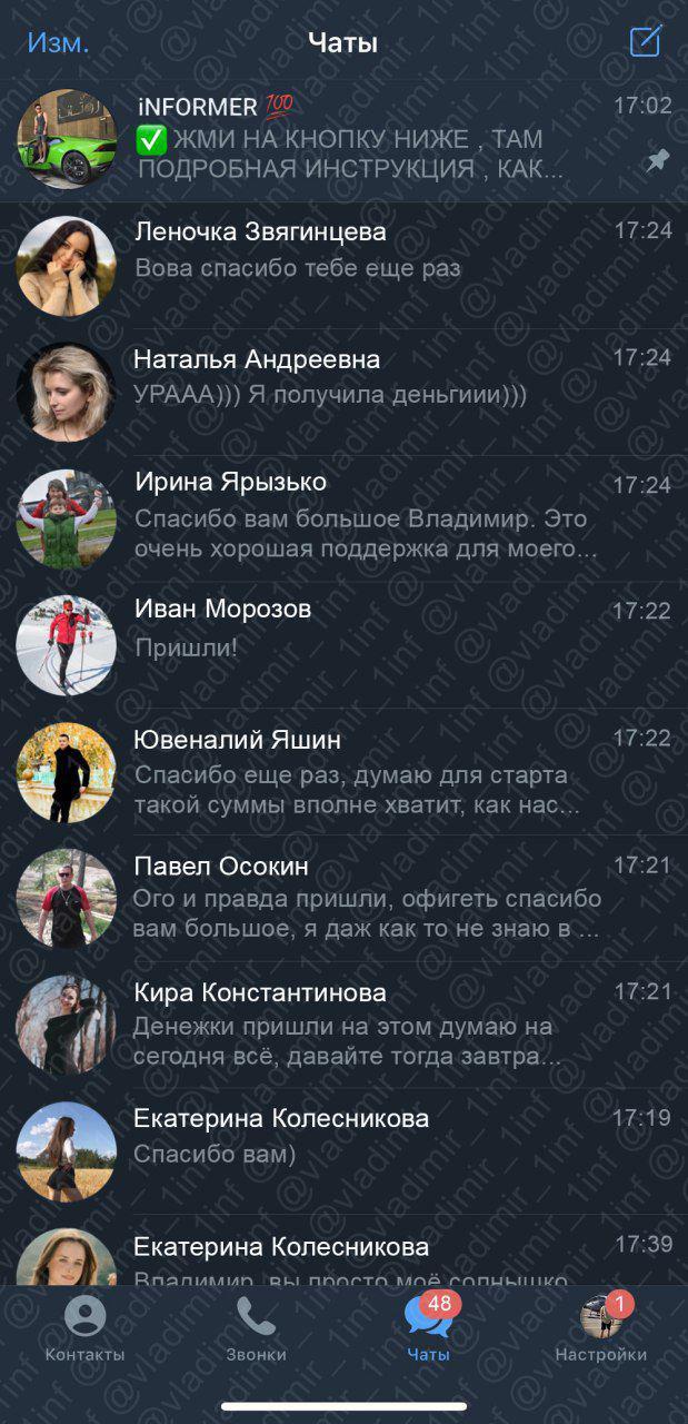 Телеграм-канал перенасыщен благодарственными отзывами