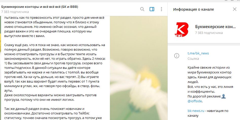 Телеграмм-канал «Букмекерские конторы и всё, всё, всё» насчитывает 7382 участника