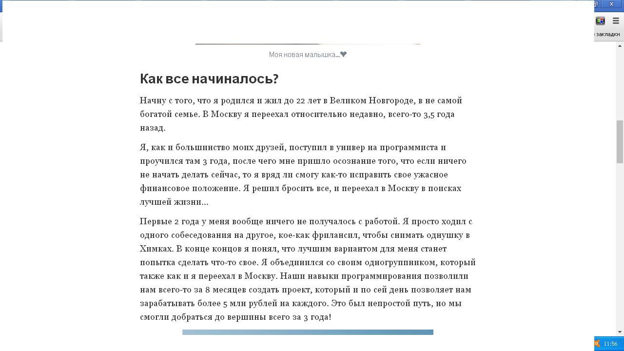 Виктор Серебренников рассказывает о себе