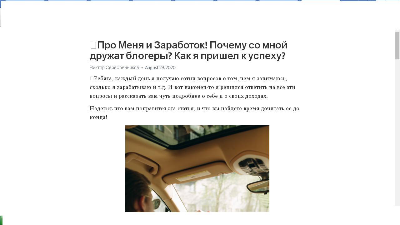 Зарабатывает 5-10 млн рублей в месяц и руководит командой в 200 человек