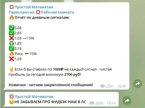 Заработки на простом математике