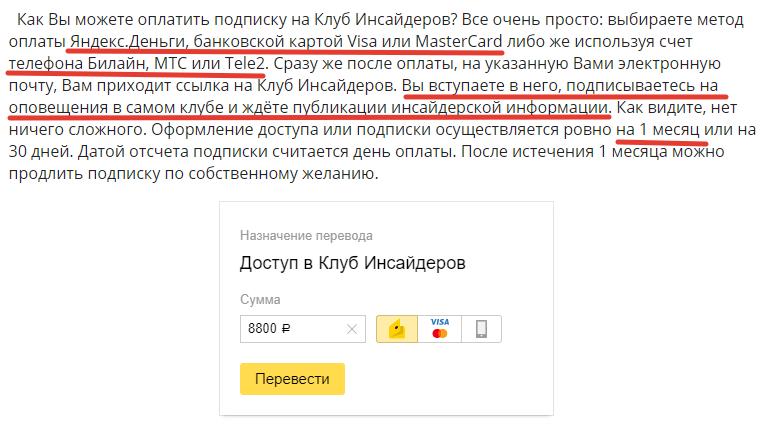 Подписка на месяц стоит 8800 рублей