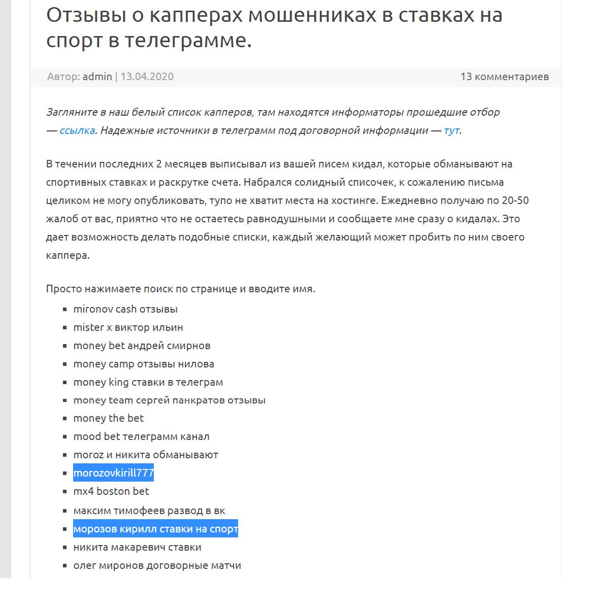 Аккаунт «Инстаграма» по ссылке morozovkirill777 каппер использует как рекламную страницу