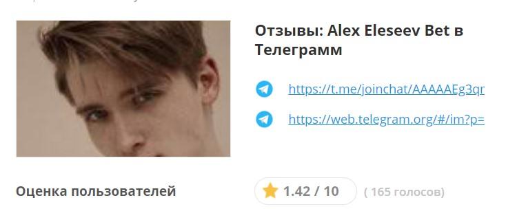 Alex Eleseev Bet