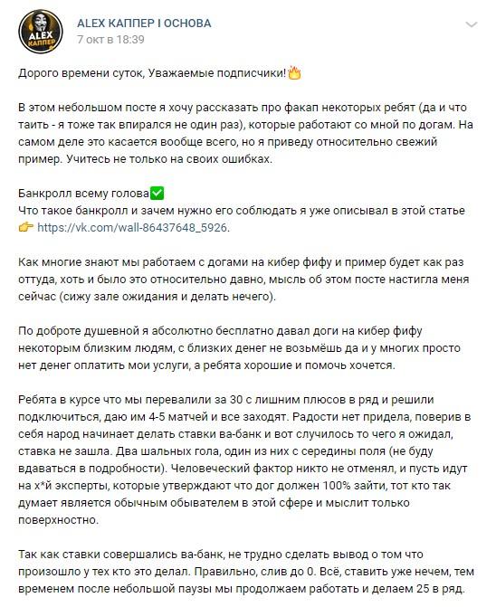 ALEX КАППЕР I ОСНОВА описание