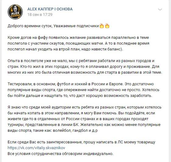 ALEX КАППЕР I ОСНОВА сотрудничество