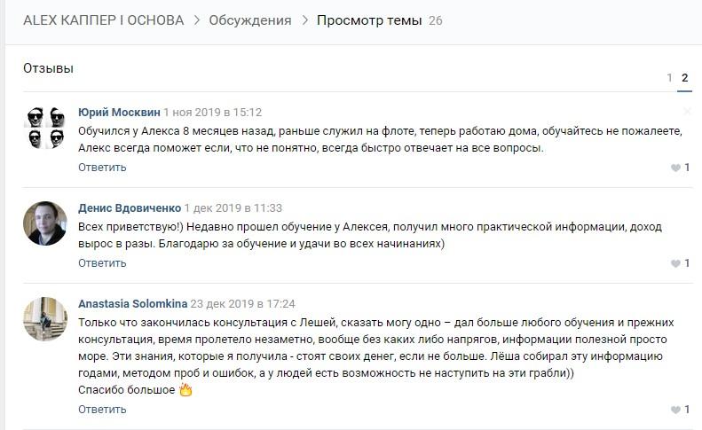 ALEX КАППЕР положительные отзывы