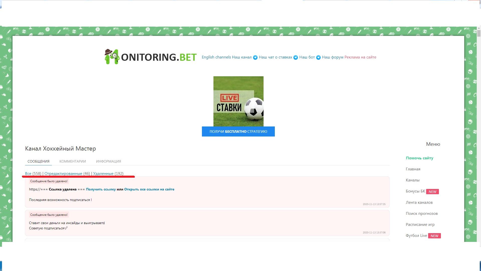 Более 40% постов удалены или отредактированы